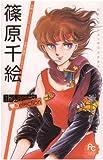 篠原千絵the best selection (フラワーコミックススペシャル)