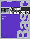 基礎Visual Basic 2012 (IMPRESS KISO SERIES)