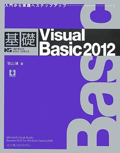 基礎Visual Basic 2012 (IMPRESS KISO SERIES)