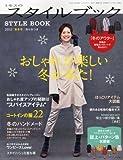 ミセスのスタイルブック 2012年 11月号 [雑誌]