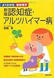 新版 認知症・アルツハイマー病 (よくわかる最新医学)