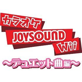 【クリックで詳細表示】カラオケJOYSOUND Wii デュエット曲編(「専用USBマイク」×2本同梱)