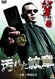汚れた紋章(バッジ) [DVD]
