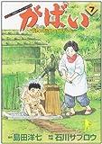 がばい 7―佐賀のがばいばあちゃん (ヤングジャンプコミックス BJ)