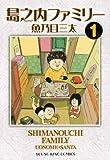 島之内ファミリー 1巻 (1) (ヤングキングコミックス)