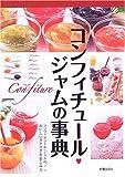 コンフィチュール・ジャムの事典―コンフィチュール・ジャムのおいしいカタログ&楽しみ方