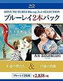 永遠の僕たち/17歳の肖像[Blu-ray/ブルーレイ]