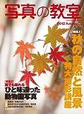 写真の教室 no.50 特集:秋の自然と風景特大撮影講座 (日本カメラMOOK)