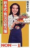 鈴木式・食べ方の処方箋―成人病からドカ食いまでを治す調理のコツ (ノン・ブック)