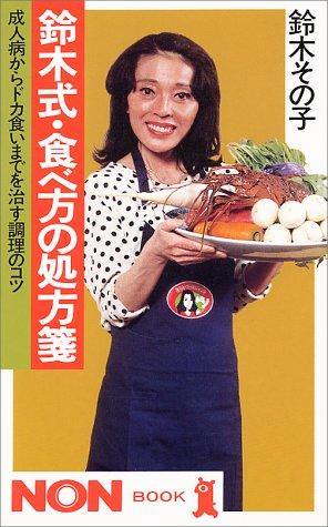 鈴木式・食べ方の処方箋