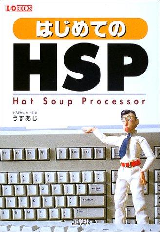 はじめてのHSP
