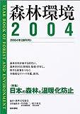 森林環境〈2004〉