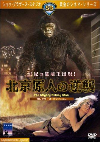 北京原人の逆襲 [DVD]