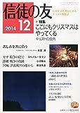 信徒の友 2014年 12月号 [雑誌]