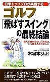 ゴルフ「飛ばすスイング」の最終結論―日米トッププロが実践する (プレイブックス)