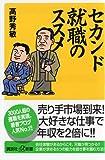 セカンド就職のススメ (講談社+α新書)