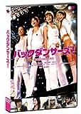 バックダンサーズ! スタンダードエディション [DVD]