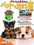ワンちゃんネコちゃんペットと泊まる宿[全国版]'08~'09 (ブルーガイド・ムック)