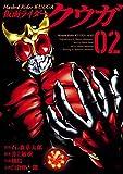 仮面ライダークウガ2(ヒーローズコミックス)