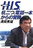 HIS 机二つ、電話一本からの冒険 (日経ビジネス人文庫)