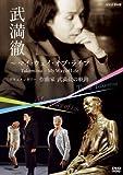 NHKクラシカル 武満徹マイウェイオブライフ ドキュメンタリー 作曲家 武満徹の軌跡 [DVD]