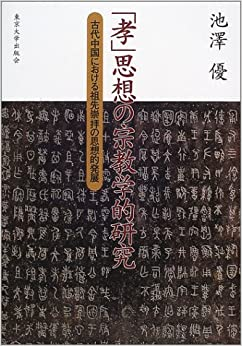an analysis of filial piety Family harmony and filial piety social work essay michelle r palu introduction in the traditional east asian cultures, high value is placed on family harmony and filial piety group analysis introduction.