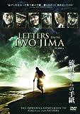 硫黄島からの手紙 [DVD]