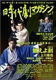 時代劇マガジン (Vol.7) (タツミムック)