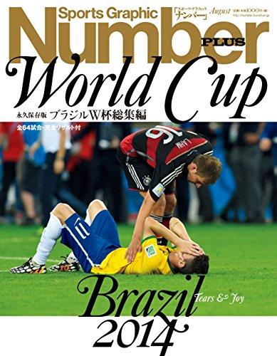 Number PLUS(ナンバープラス)98号 ブラジルW杯総集編 永久保存版