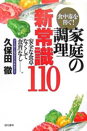 食中毒を防ぐ!家庭の調理・新常識110