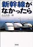 新幹線がなかったら (朝日文庫)