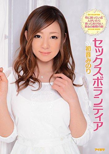 セックスボランティア 初音みのり アイデアポケット [DVD]