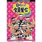 TBS テレビ放送50周年記念盤 8時だヨ ! 全員集合 2005 DVD-BOX (通常版)