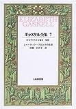 ギャスケル全集〈7〉シャーロット・ブロンテの生涯
