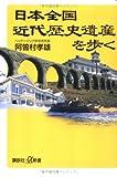 日本全国近代歴史遺産を歩く 講談社+α新書