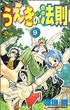 うえきの法則 (9) (少年サンデーコミックス)