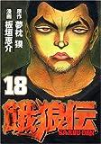 餓狼伝 18 (イブニングKC)