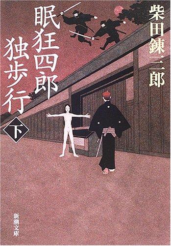 眠狂四郎独歩行 下    新潮文庫 し 5-13