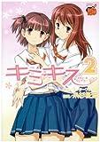 キミキススウィートリップス 2 (2) (チャンピオンREDコミックス)