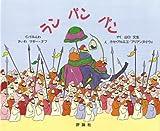 ラン パン パン—インドみんわ (児童図書館・絵本の部屋)