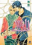 Will / 祐也 のシリーズ情報を見る