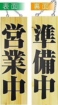 E木製サイン 2979 大 営業中/準備中