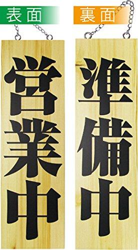 のぼり屋 Noboriya E木製サイン 2979 大 営業中/準備中 1288877