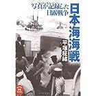 写真が記録した日露戦争・日本海海戦(本)