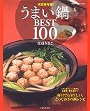 うまい鍋BEST100 決定保存版! (別冊すてきな奥さん)