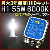 12 V 24 V 対応 最大 3年保証 H1 HID キット 55 W 6000 K