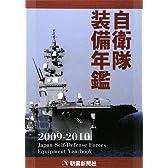 自衛隊装備年鑑2009-2010 (2009)