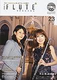 ザ・フルート別冊 vol.23  憧れのフランス近代作品  演奏+ピアノ伴奏CD付