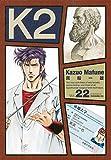 K2(22) (イブニングKC)