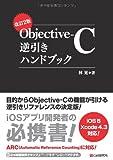 改訂2版 Objective-C逆引きハンドブック
